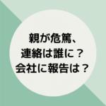 親 危篤 連絡 会社