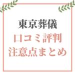 東京葬儀 鈴吉堂 評判 口コミ