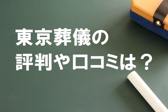 東京葬儀 評判