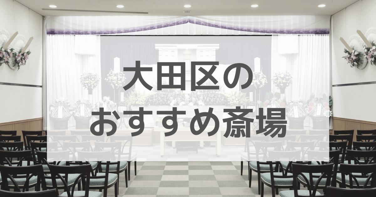大田区 斎場