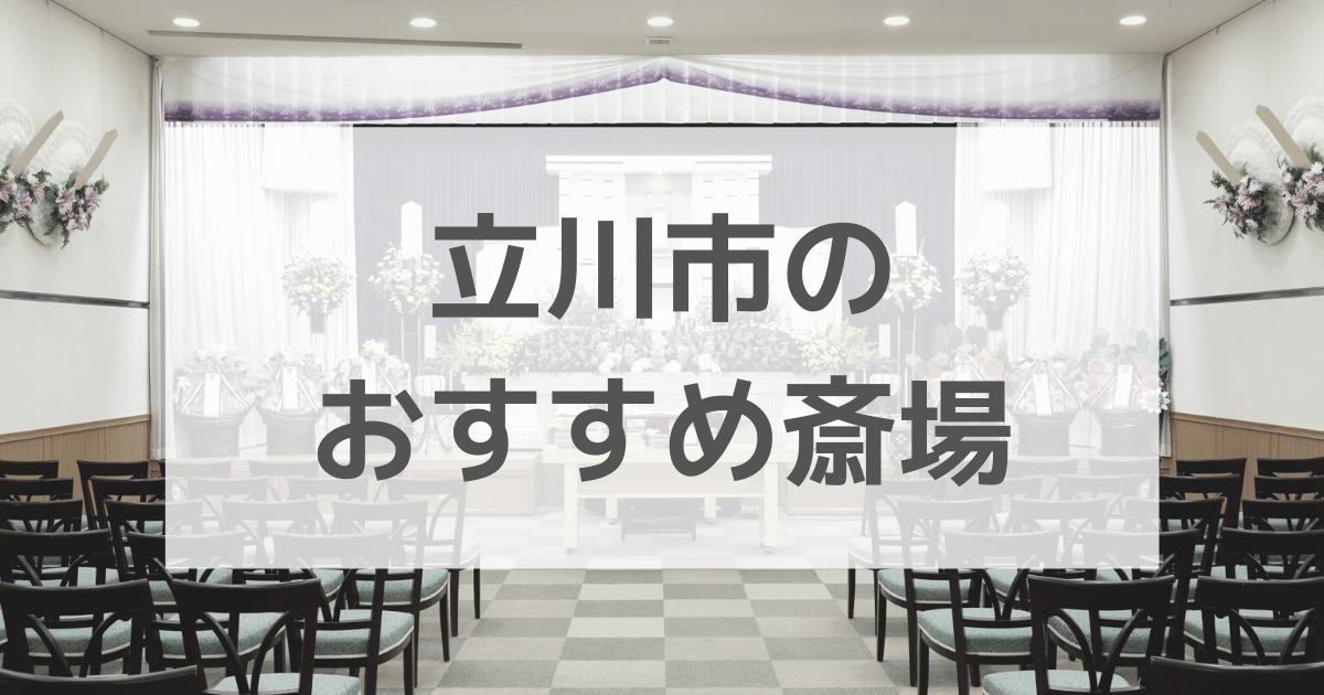 立川市 斎場