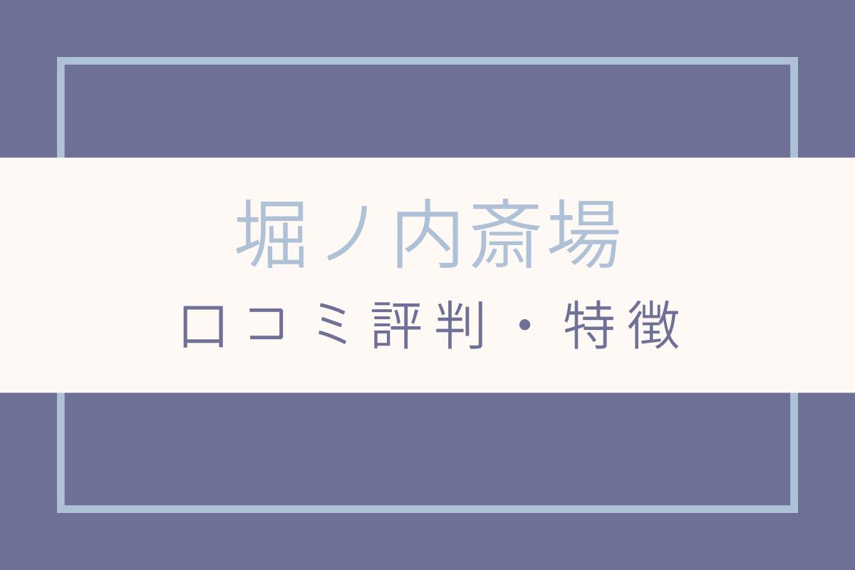 堀ノ内斎場 口コミ 評判