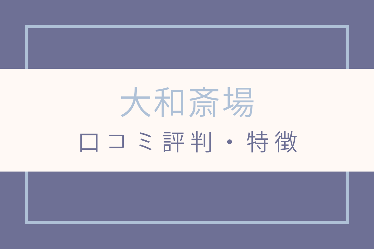 大和斎場 評判 口コミ