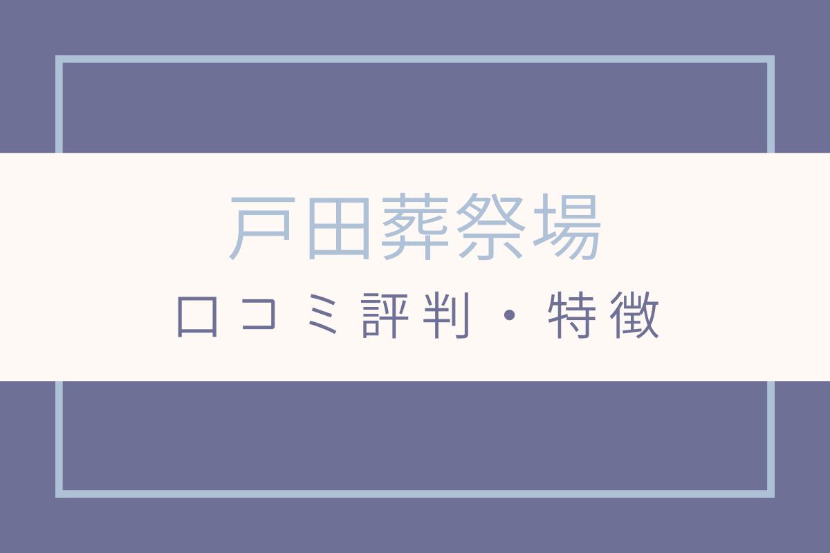 戸田葬祭場 評判 口コミ