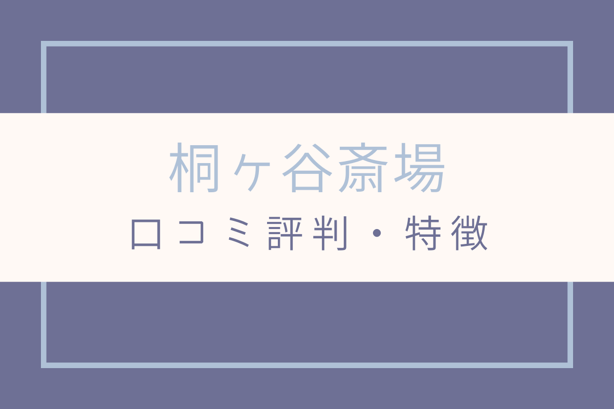 桐ヶ谷斎場 口コミ 評判