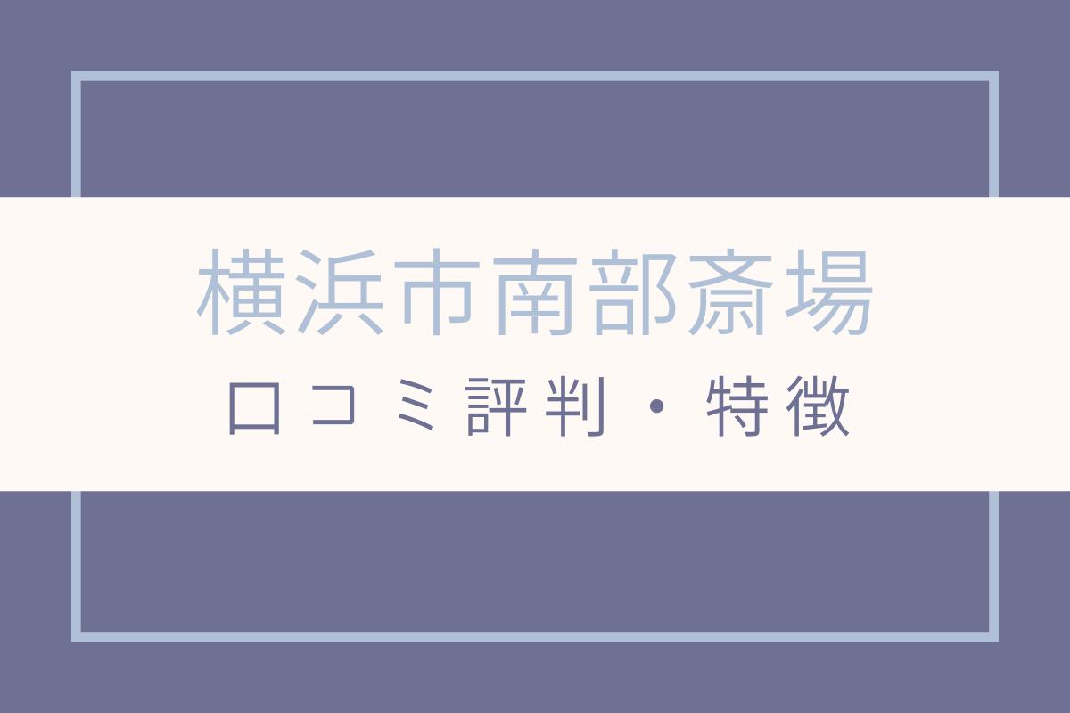 横浜市南部斎場 口コミ 評判