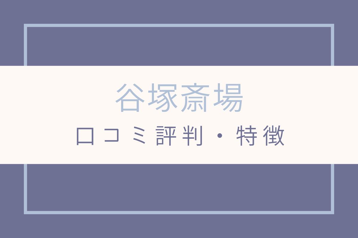 谷塚斎場 口コミ 評判