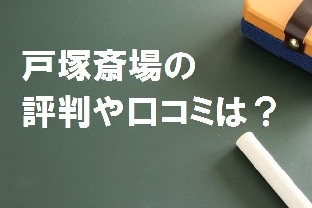 戸塚斎場 火葬場 式場 料金 住所 アクセス 評判