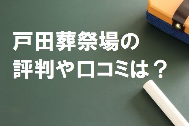 戸田市 葬儀 人気 戸田葬祭場 とは 評判 特徴 予約