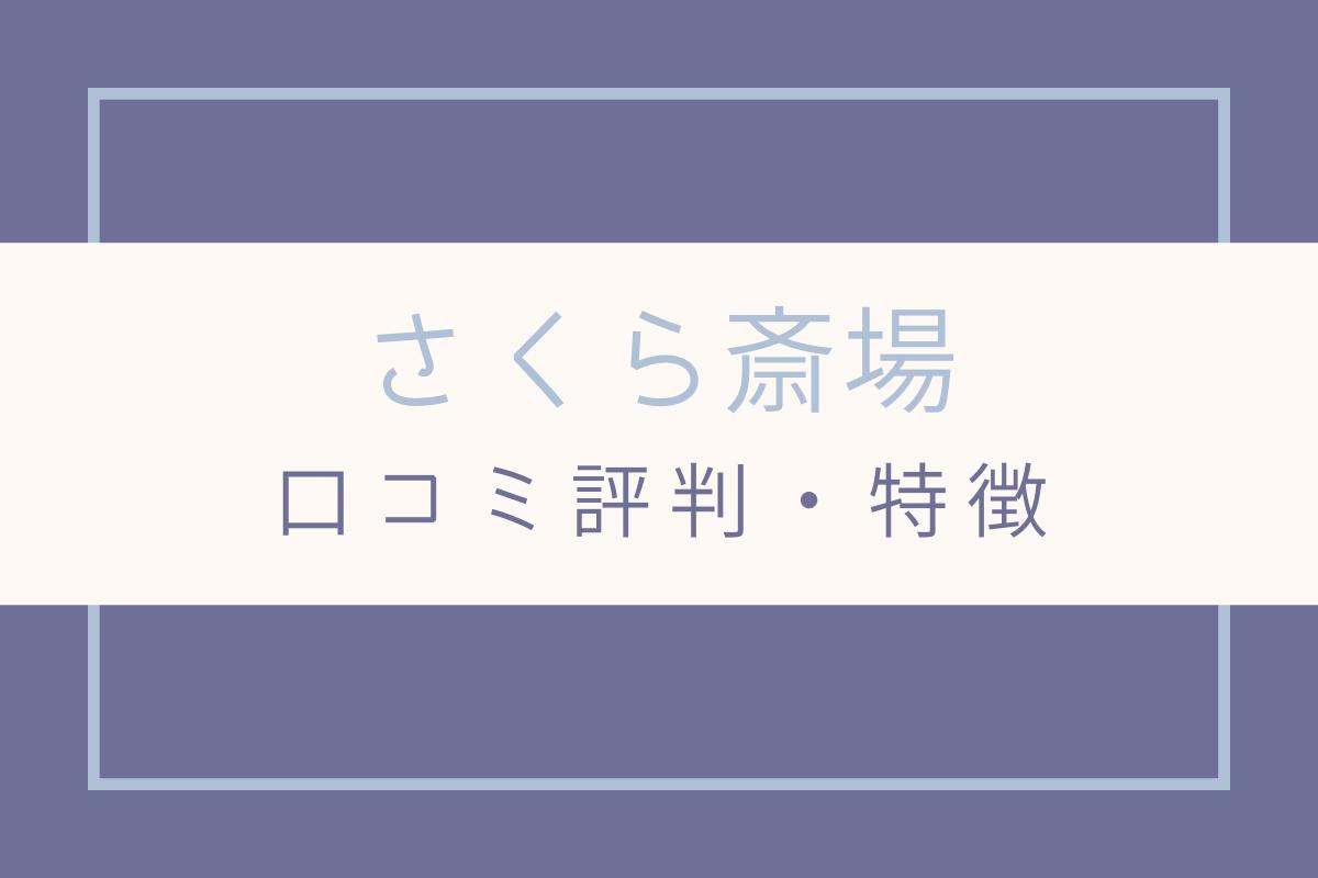 さくら斎場 口コミ 評判