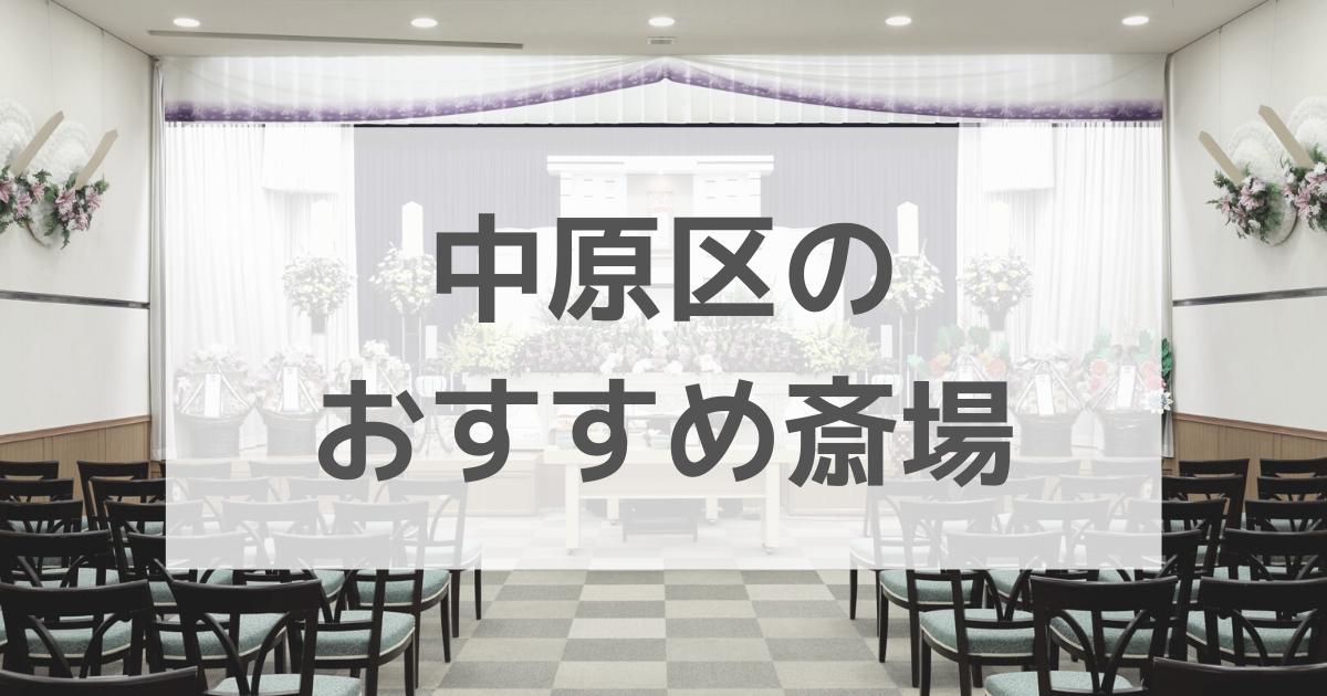 中原区 斎場 おすすめ 口コミ 評判