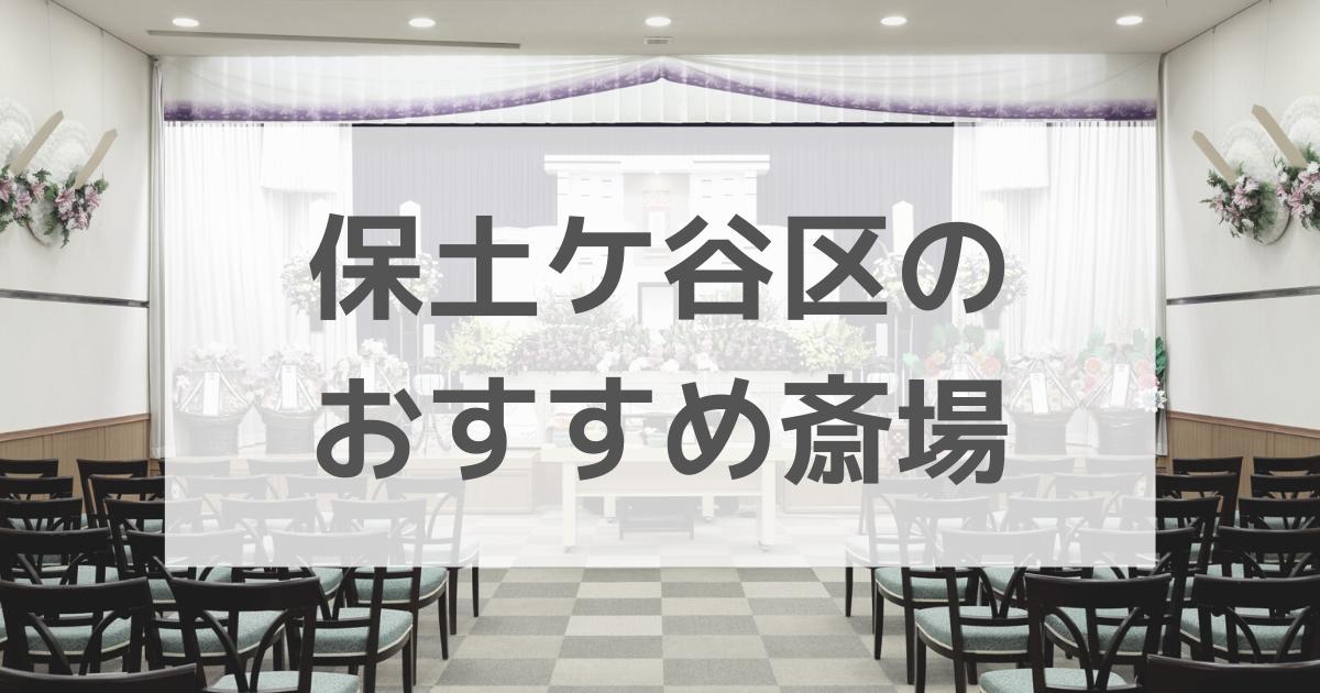 保土ケ谷区 斎場 おすすめ 口コミ 評判