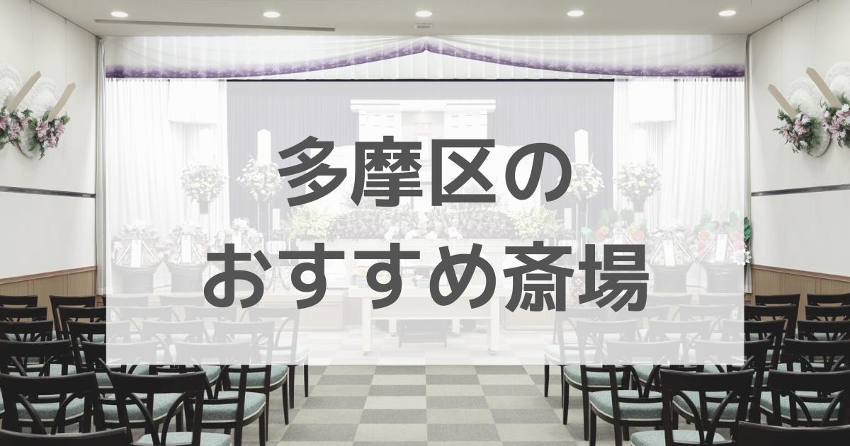 多摩区 斎場 おすすめ 口コミ 評判