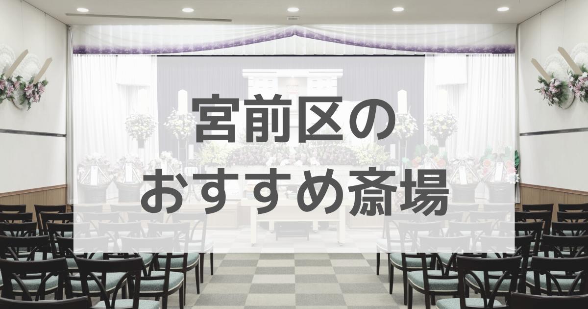 宮前区 斎場 おすすめ 口コミ 評判