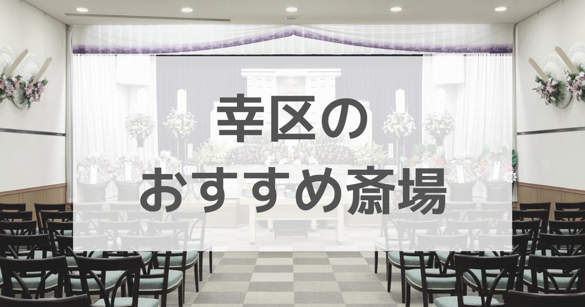 幸区 斎場 おすすめ 口コミ 評判