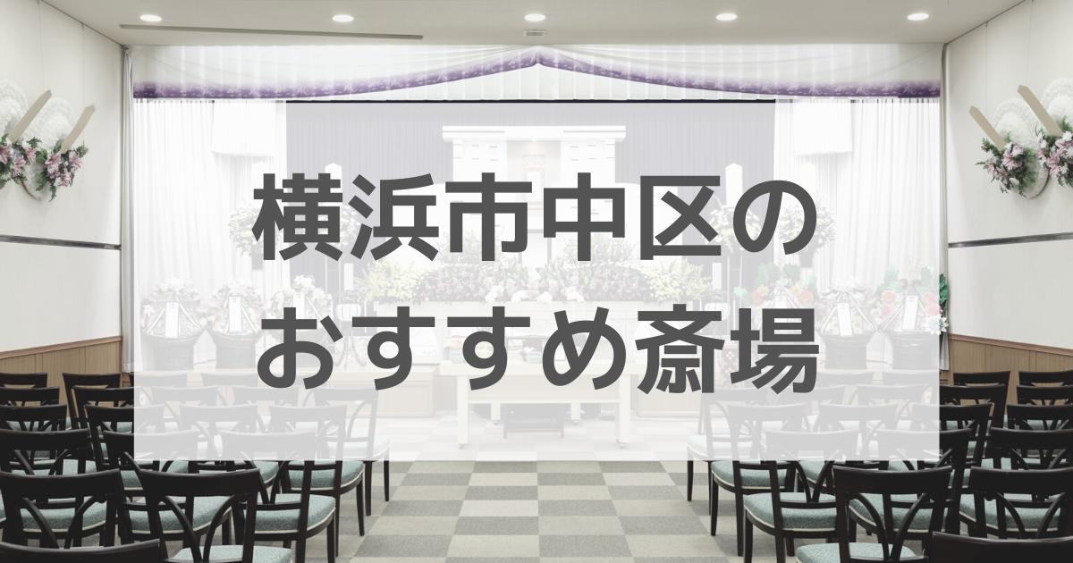 横浜市中区 斎場 おすすめ 口コミ 評判