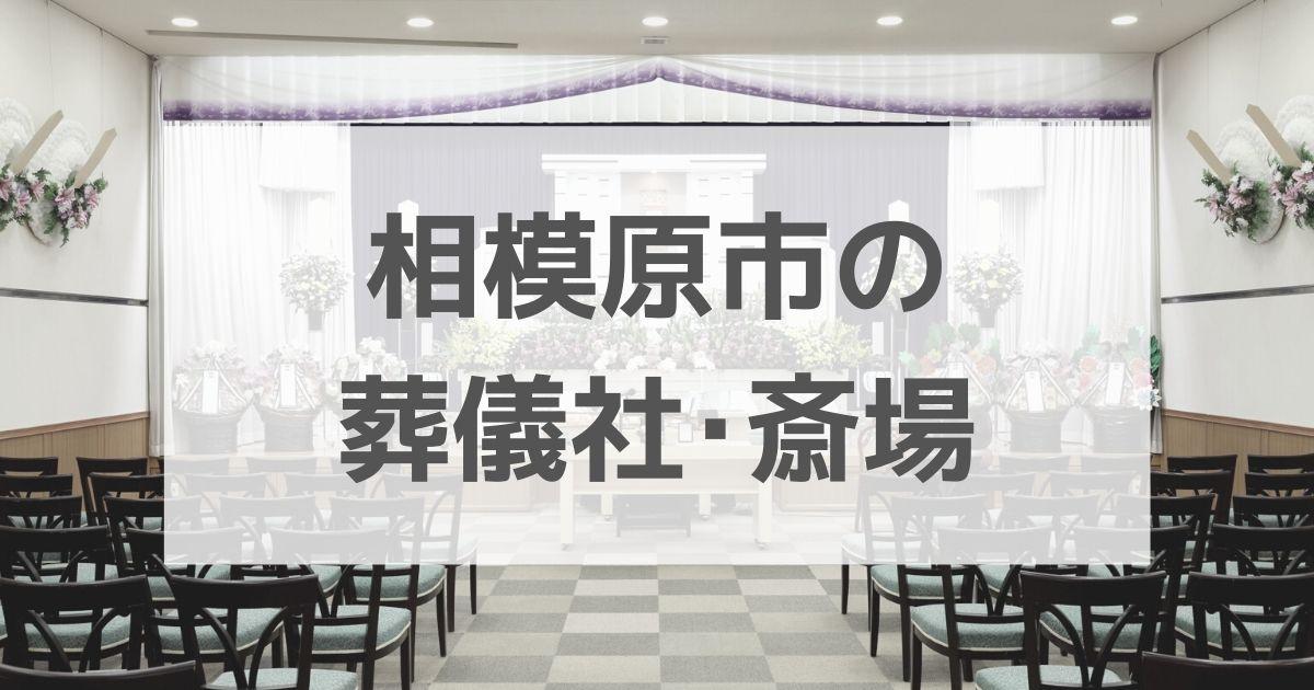 相模原市 斎場 葬儀場 口コミ 評判