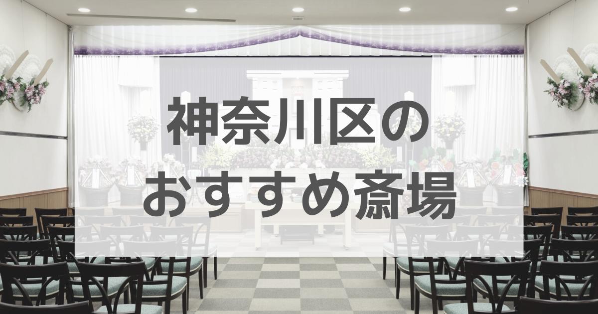 神奈川区 斎場 おすすめ 口コミ 評判