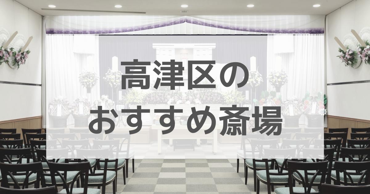 高津区 斎場 おすすめ 口コミ 評判