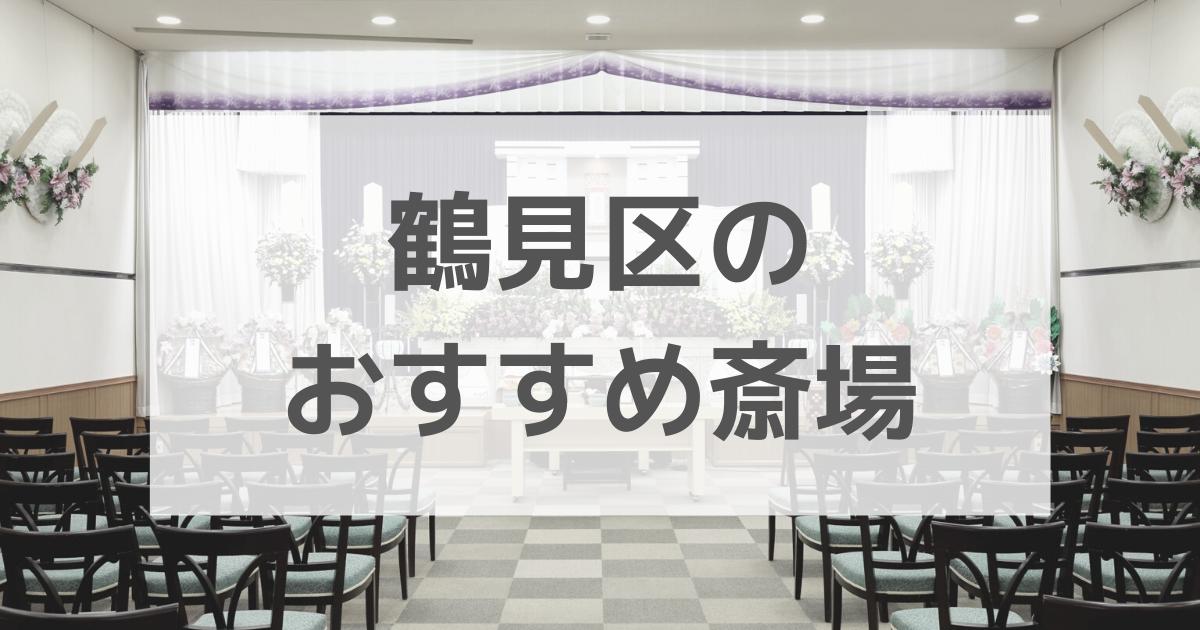 鶴見区 斎場 おすすめ 口コミ 評判