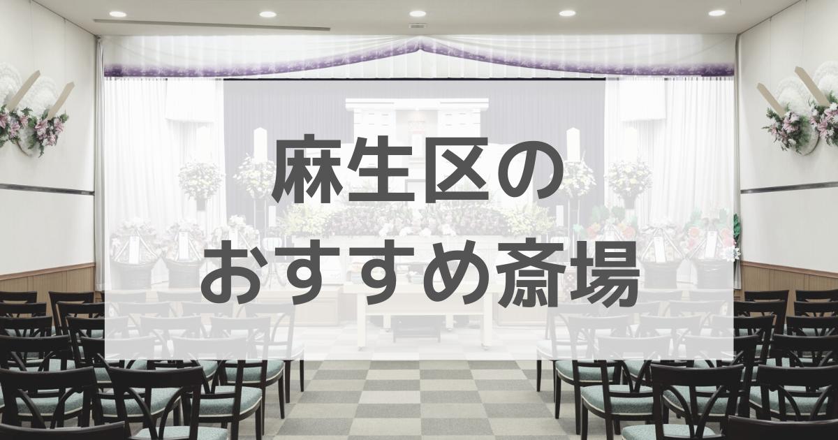 麻生区 斎場 おすすめ 口コミ 評判
