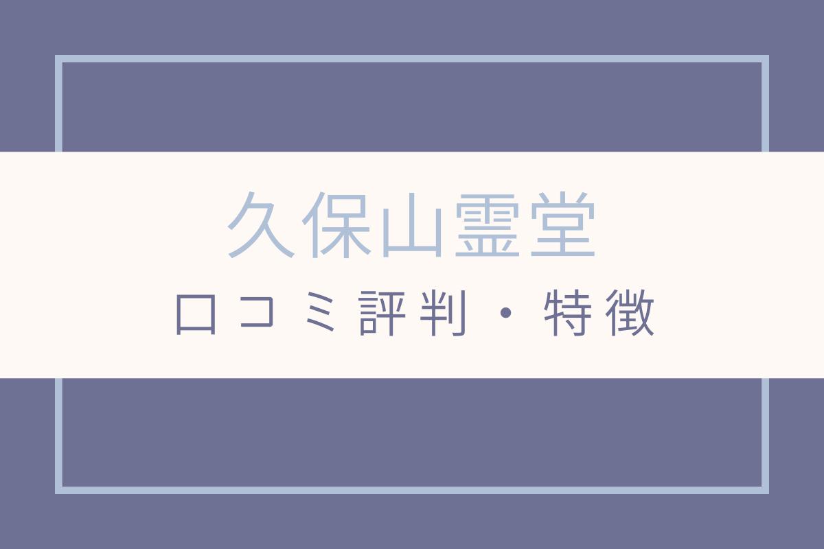 久保山霊堂 口コミ 評判