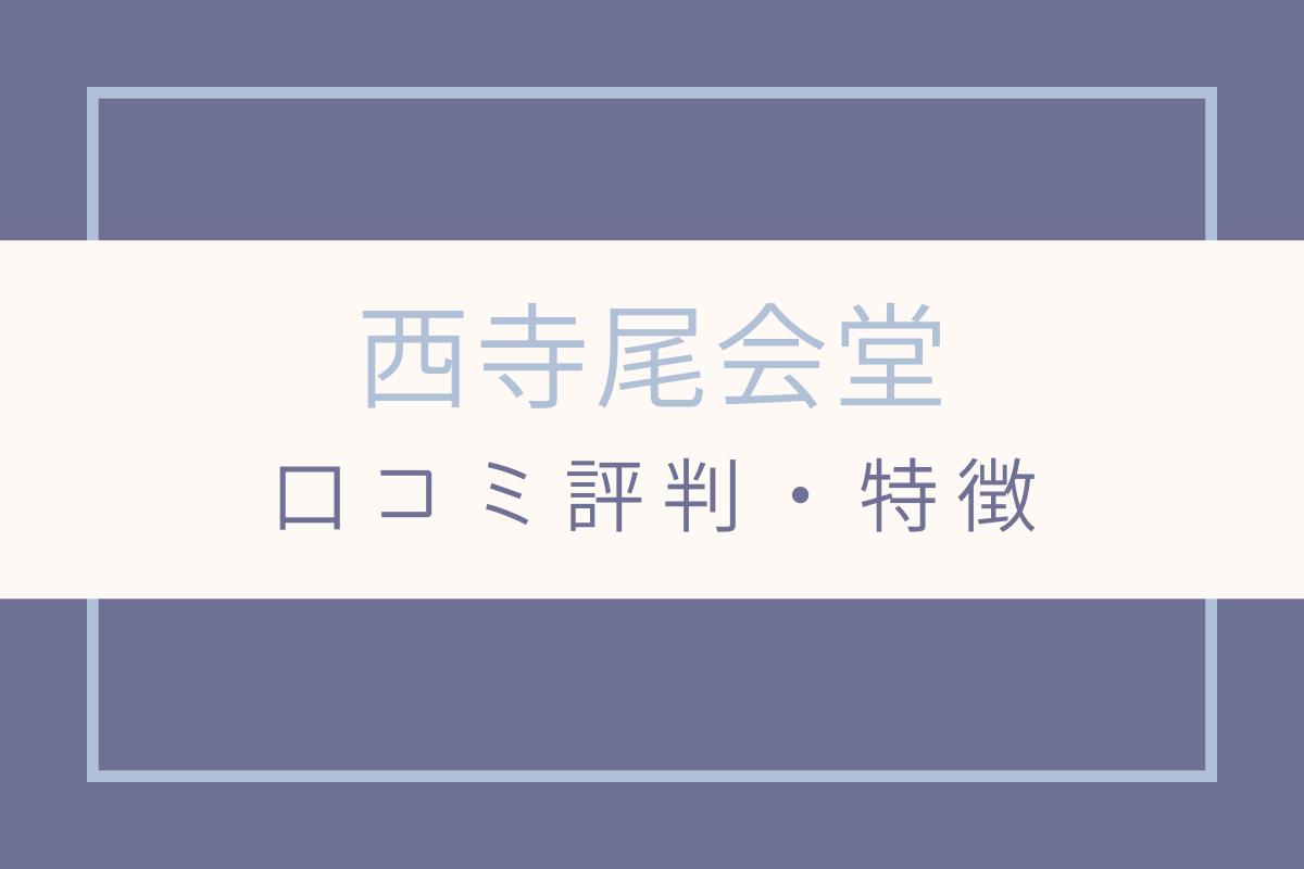 西寺尾会堂 口コミ 評判