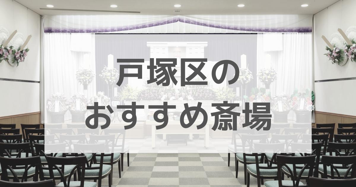 戸塚区 斎場 おすすめ 口コミ 評判