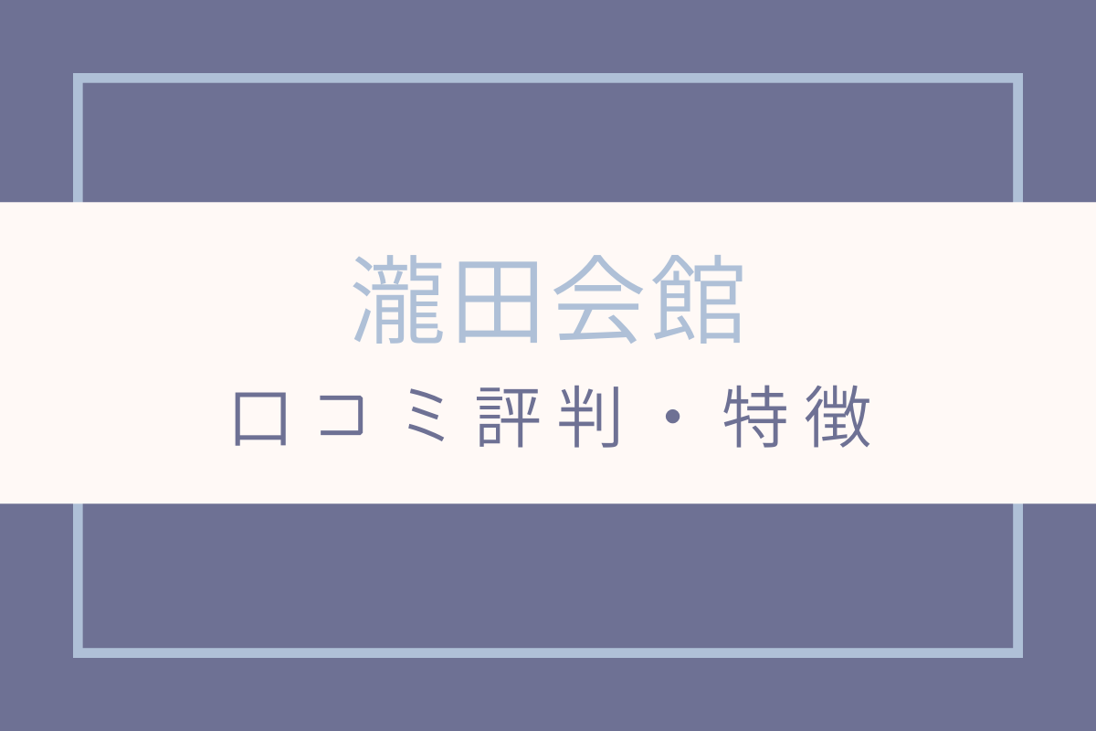 瀧田会館 口コミ 評判