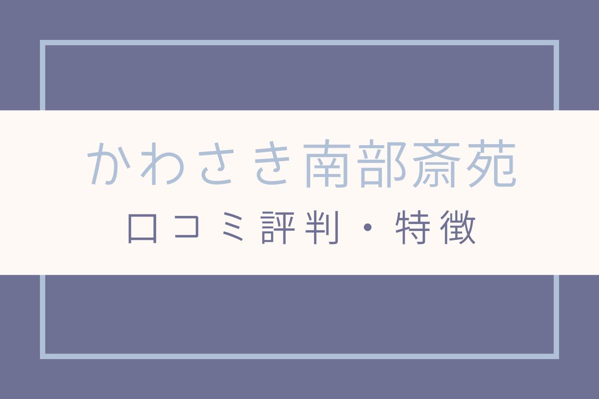 かわさき南部斎苑 口コミ 評判