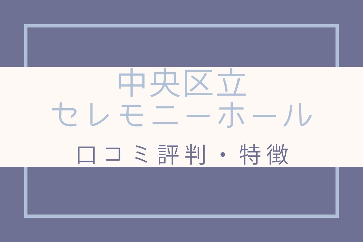 中央区立セレモニーホール 口コミ 評判