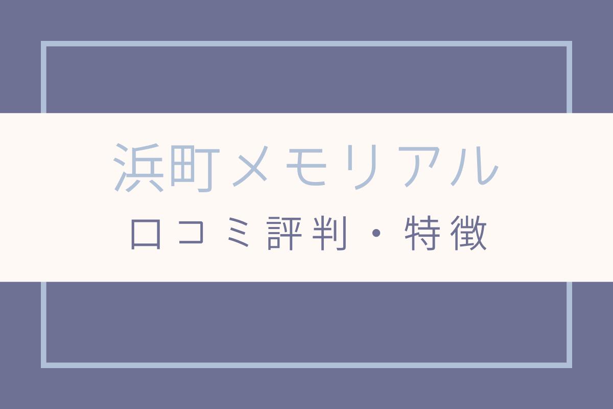 浜町メモリアル 口コミ 評判