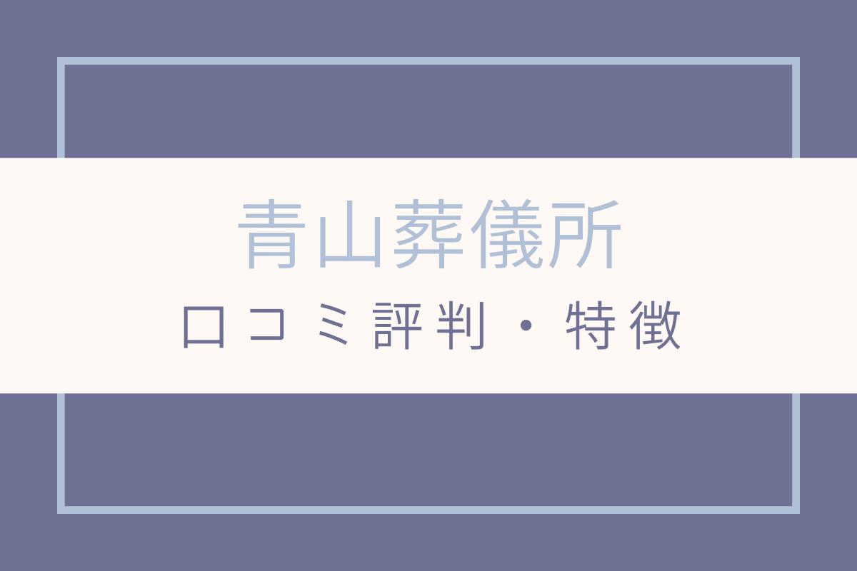 青山葬儀所 口コミ 評判