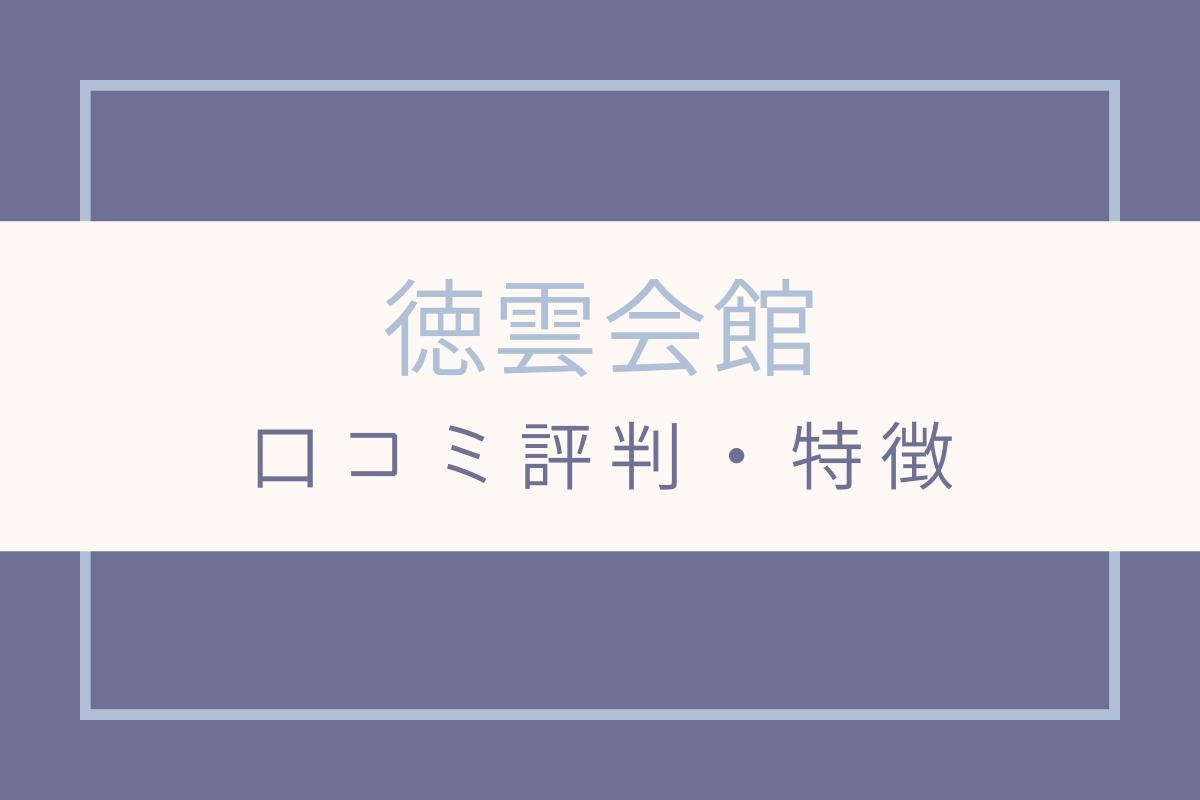 徳雲会館 口コミ 評判