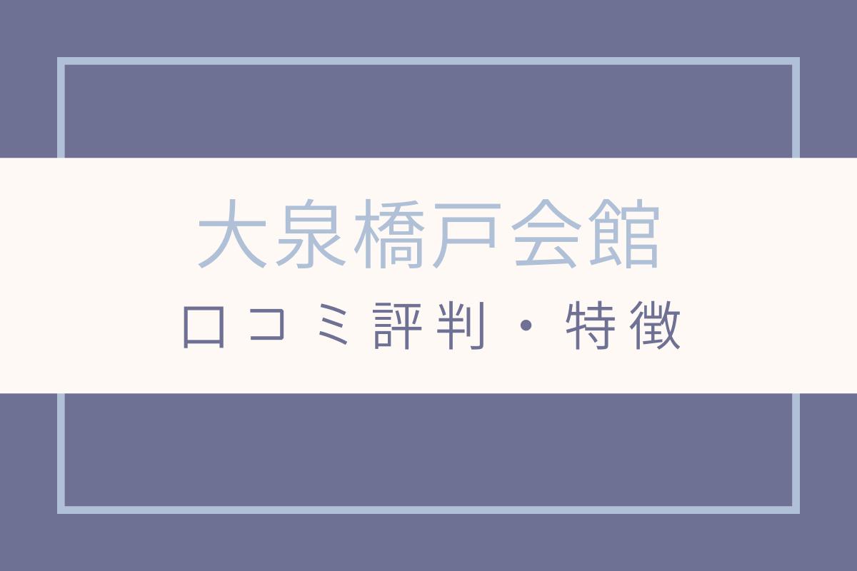 大泉橋戸会館 口コミ 評判