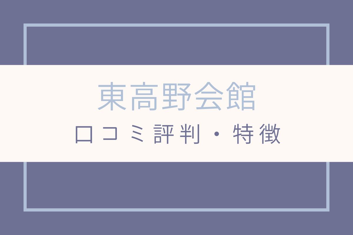 東高野会館 口コミ 評判
