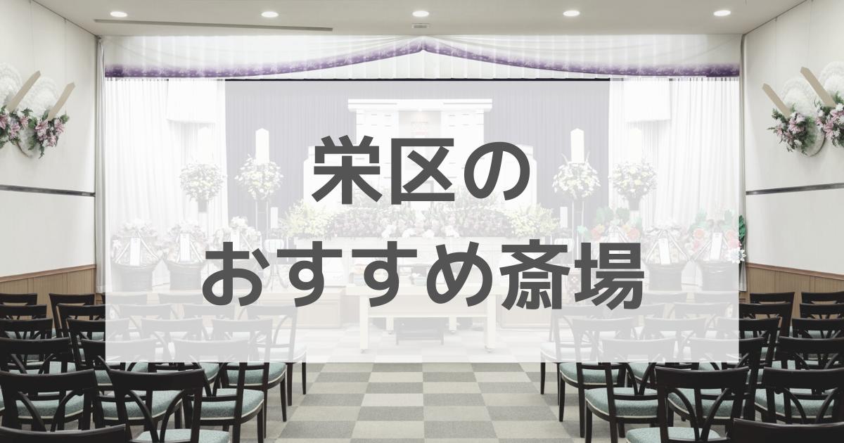 栄区 斎場 おすすめ 口コミ 評判