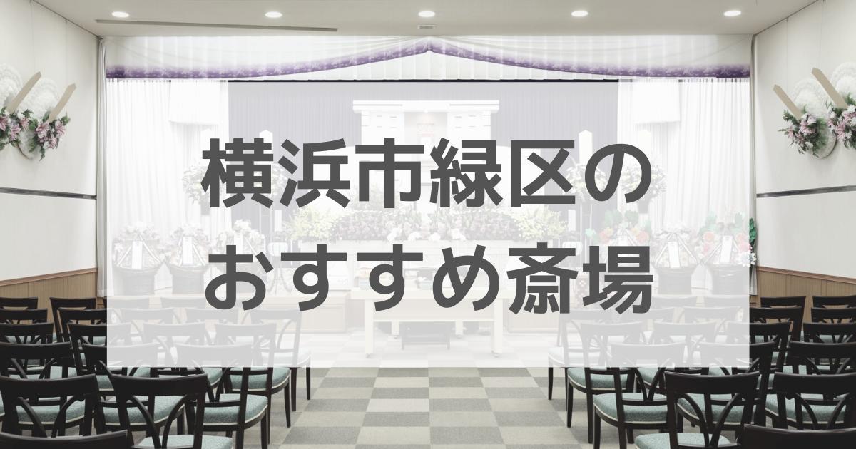 横浜市緑区 斎場 おすすめ 口コミ 評判