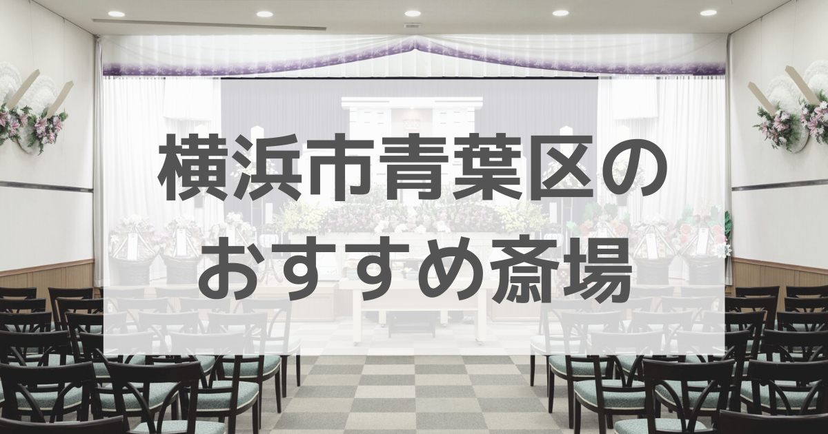 横浜市青葉区 斎場 おすすめ 口コミ 評判