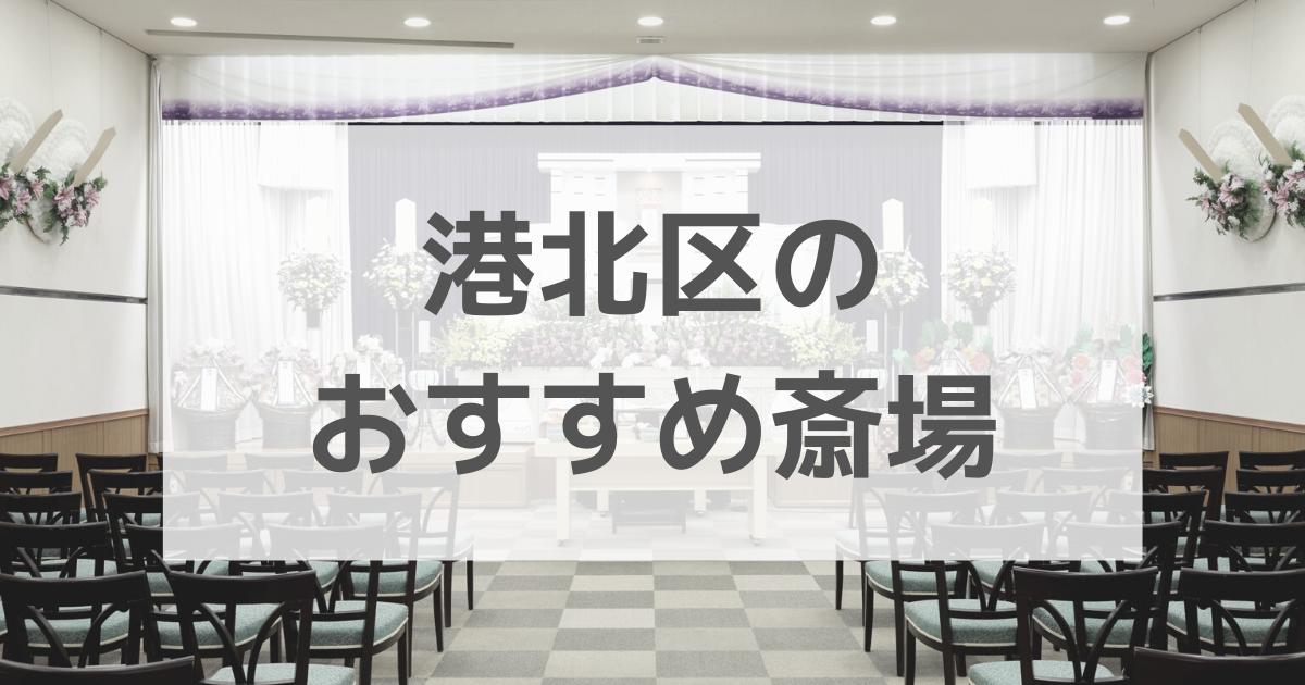 港北区 斎場 おすすめ 口コミ 評判