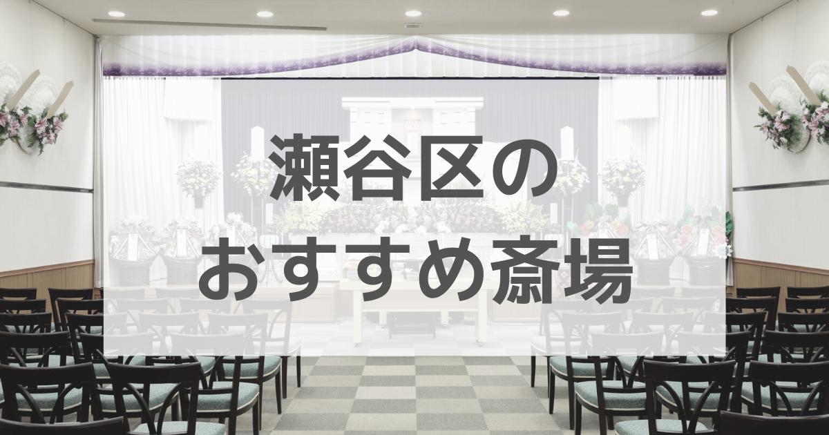 瀬谷区 斎場 おすすめ 口コミ 評判