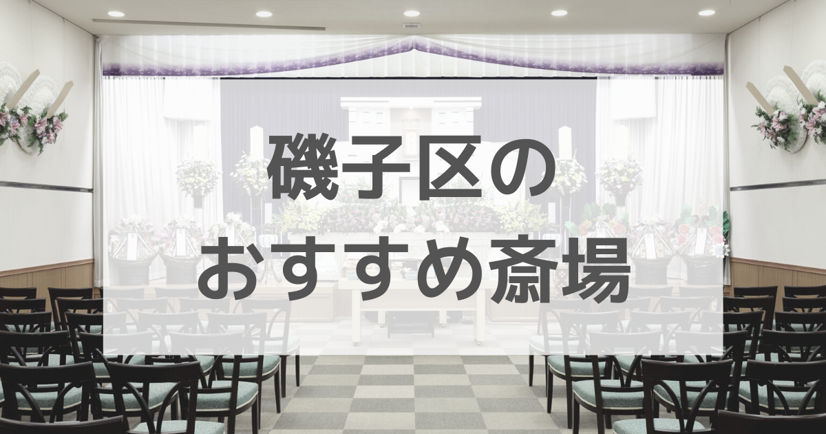 磯子区 斎場 おすすめ 口コミ 評判