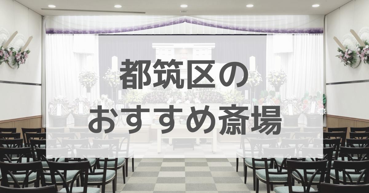 都筑区 斎場 おすすめ 口コミ 評判