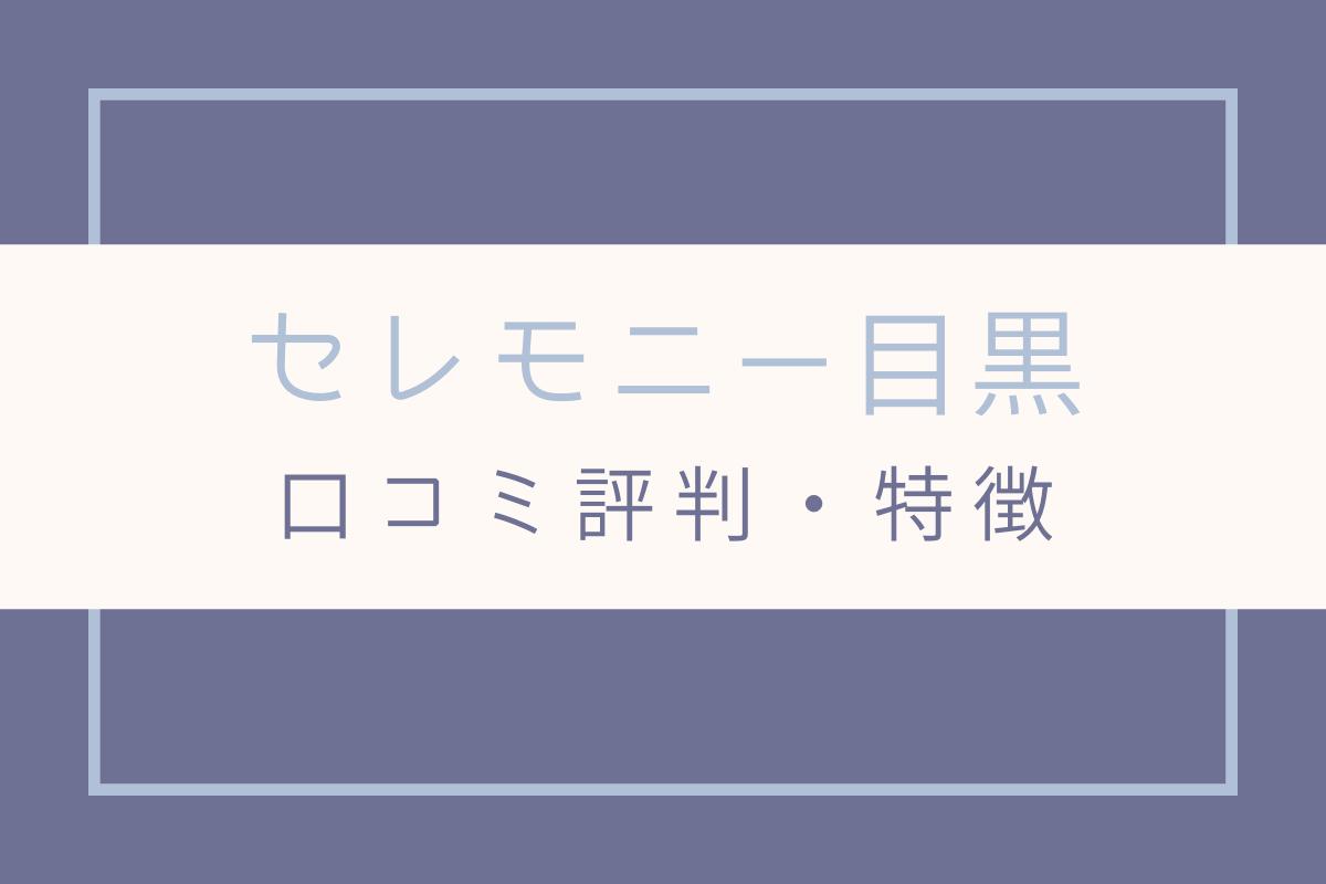 セレモニー目黒 口コミ 評判