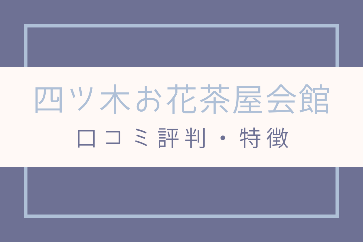 お花茶屋会館 口コミ 評判