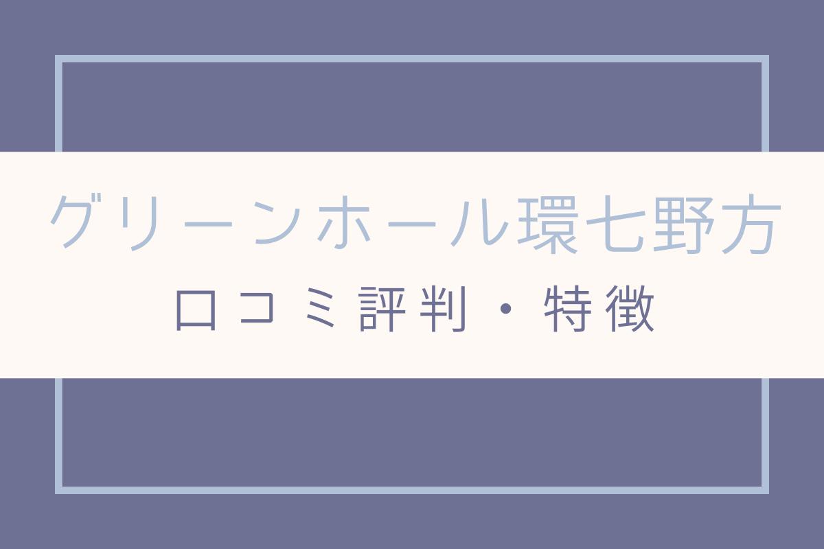 グリーンホール環七野方 口コミ 評判
