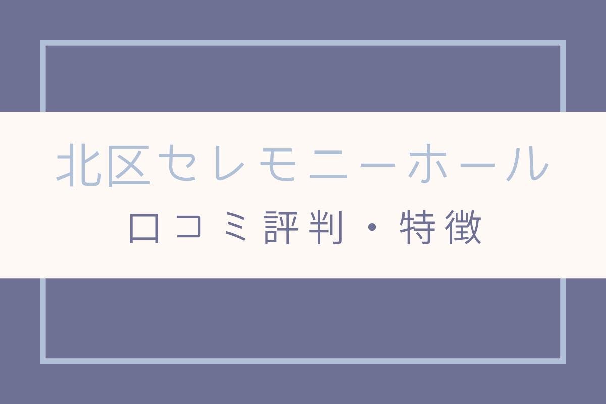 北区セレモニーホール 口コミ 評判