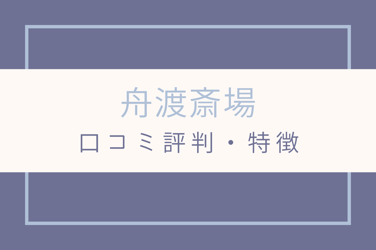 舟渡斎場 口コミ 評判