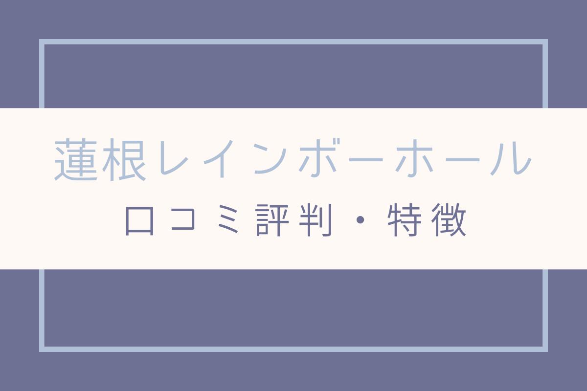 蓮根レインボーホール 口コミ 評判