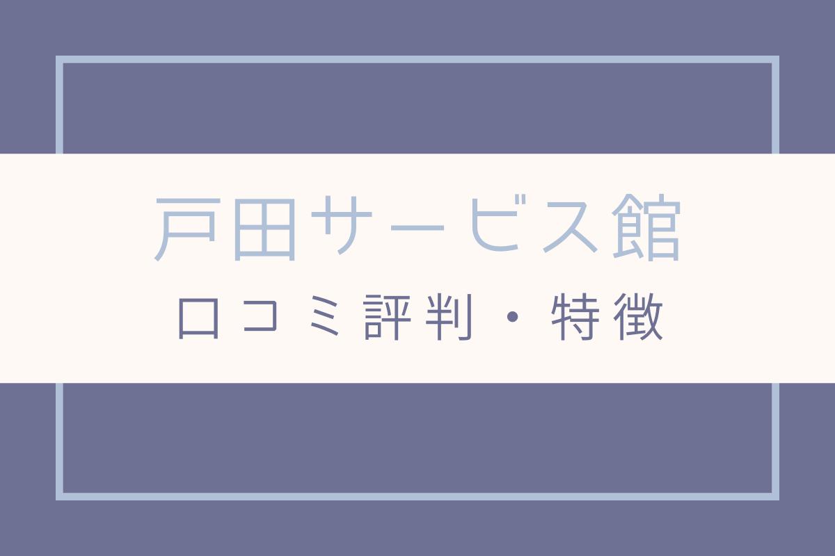 戸田サービス館 口コミ 評判